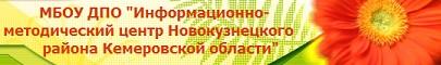 """МБОУ ДПО """"Информационно-методический центр Новокузнецкого района Кемеровской области"""""""