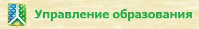 Управление образования администрации Новокузнецкого муниципального района